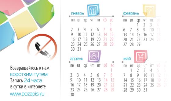 Получите полную версию календаря на 2012 год почтой!