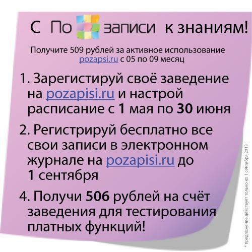 Акция 05-09. Получите 509 рублей, просто начав пользоваться ПоЗаписи с мая по июнь